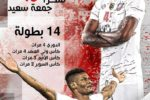 Jumaa Saeed Koweit SC
